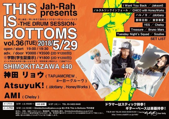 "★5/29「""This is Bottoms vol.36""~The Drum Session~」にNakiの出演が決定!"