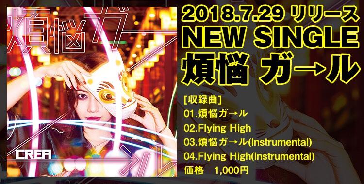 ★7/29リリース『煩悩ガ→ル』ジャケット写真公開!