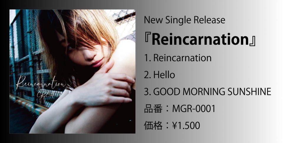 ★New Single『Reincarnation』収録曲&ジャケット公開!