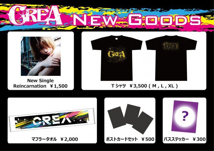 ★CREA MUSIC SHOP情報