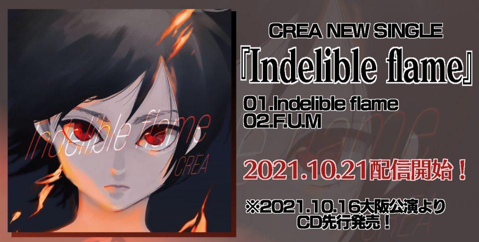 『Indelible flame』配信&会場販売決定!(2021.10.8)